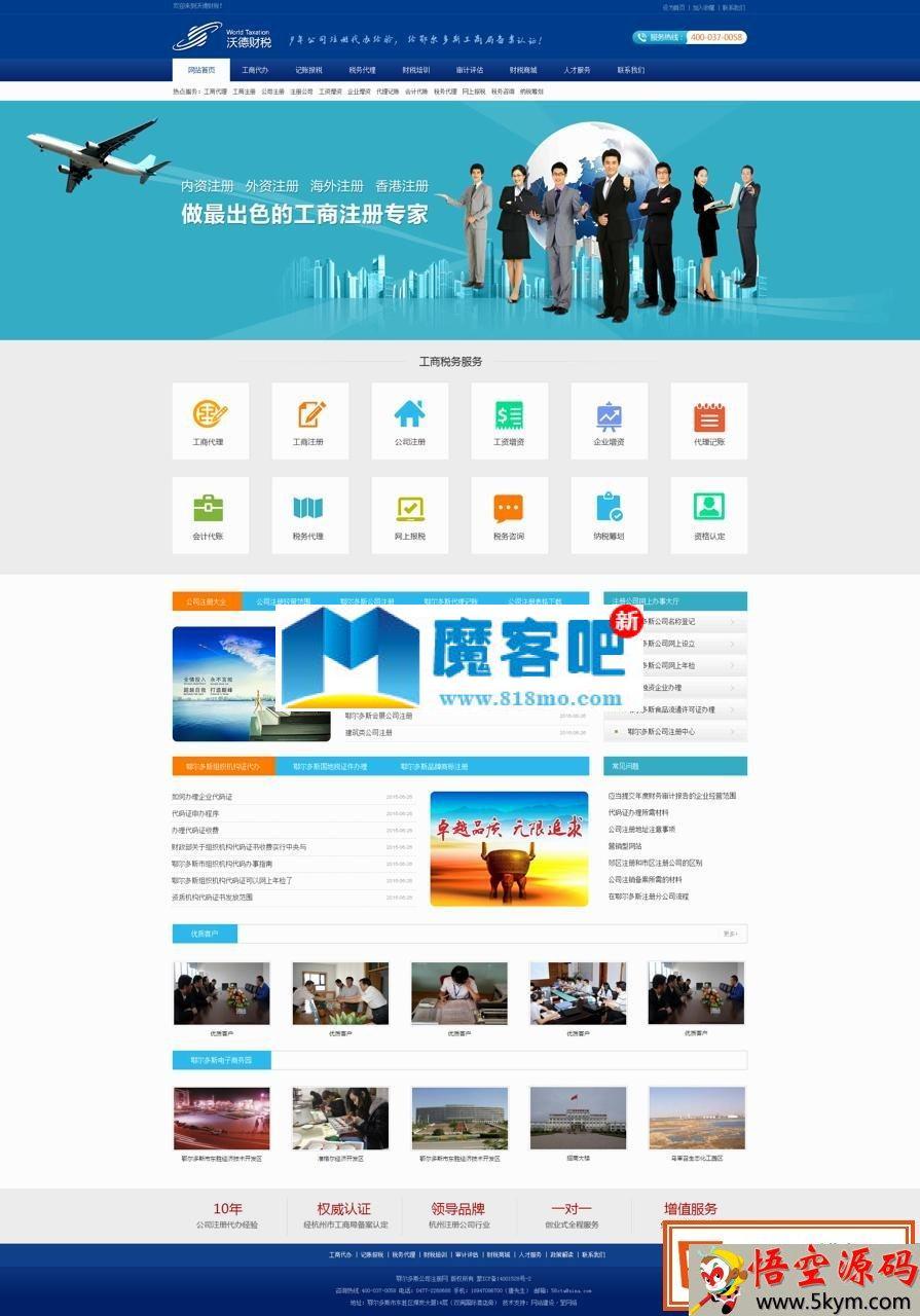 """企业代理财税公司网站html网页模板下载 html网站模板免费下载"""""""