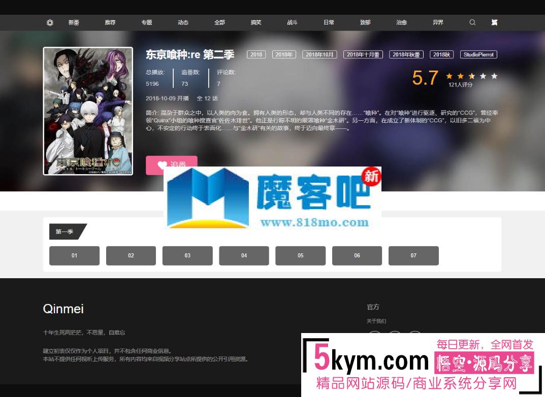 """WordPress视频主题Qinmei 2.0 新增动态页面 分类展示 wp主题模板"""""""
