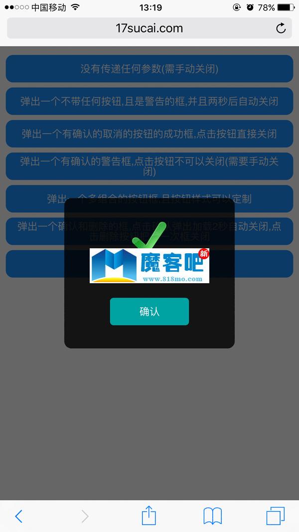 "html5简单的手机端弹出对话框确认代码 html css3网页代码模板源码下载"""