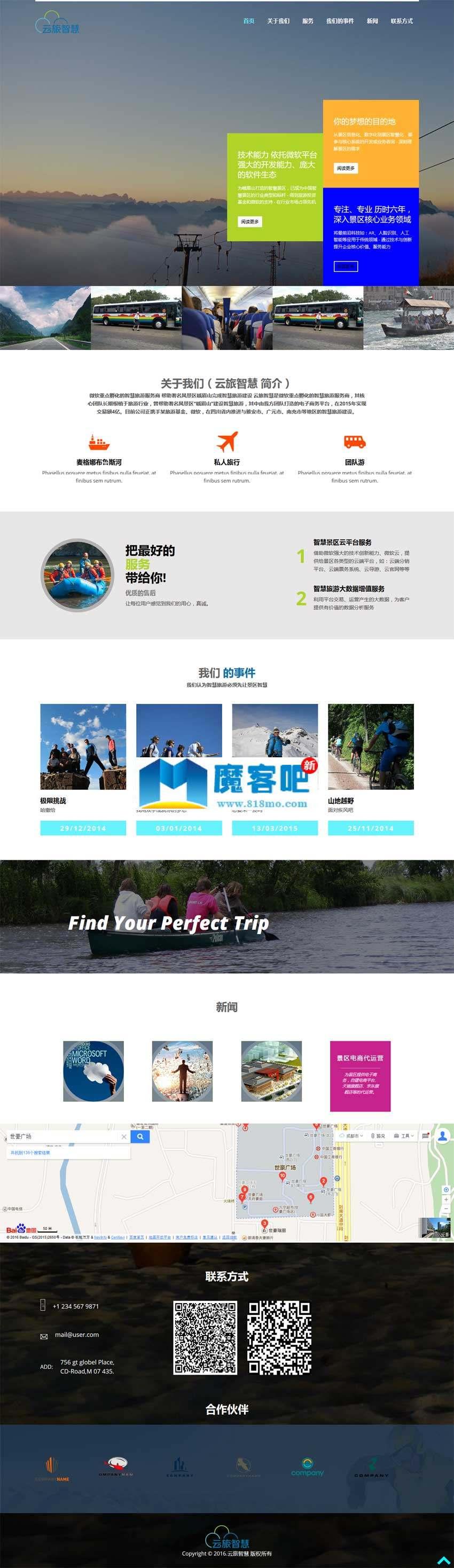 """大气宽屏的旅游公司介绍单页模板"""""""