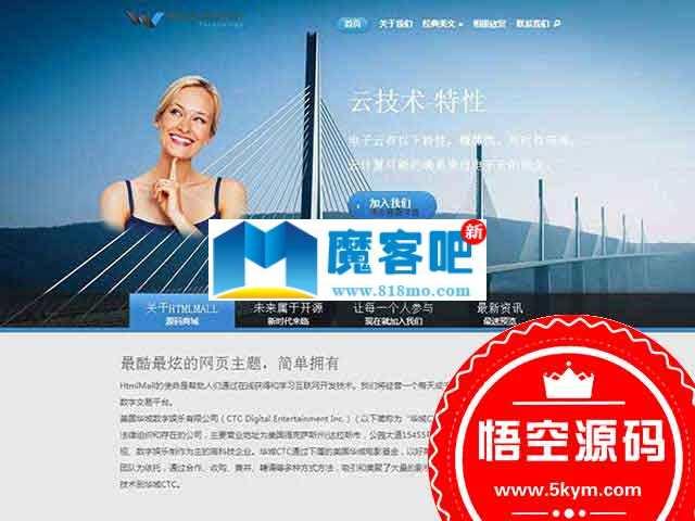 "WordPress企业主题:Nova蓝色调霸气科技企业主题"""