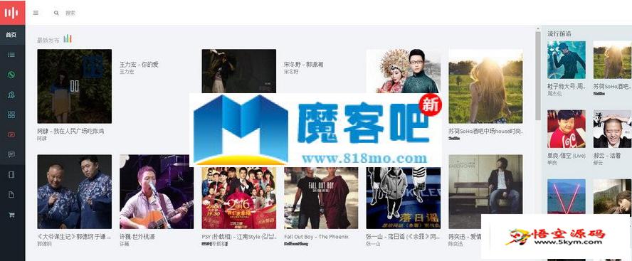 worldpress 音乐电台app商城主题 Musik v2.3.3汉化版