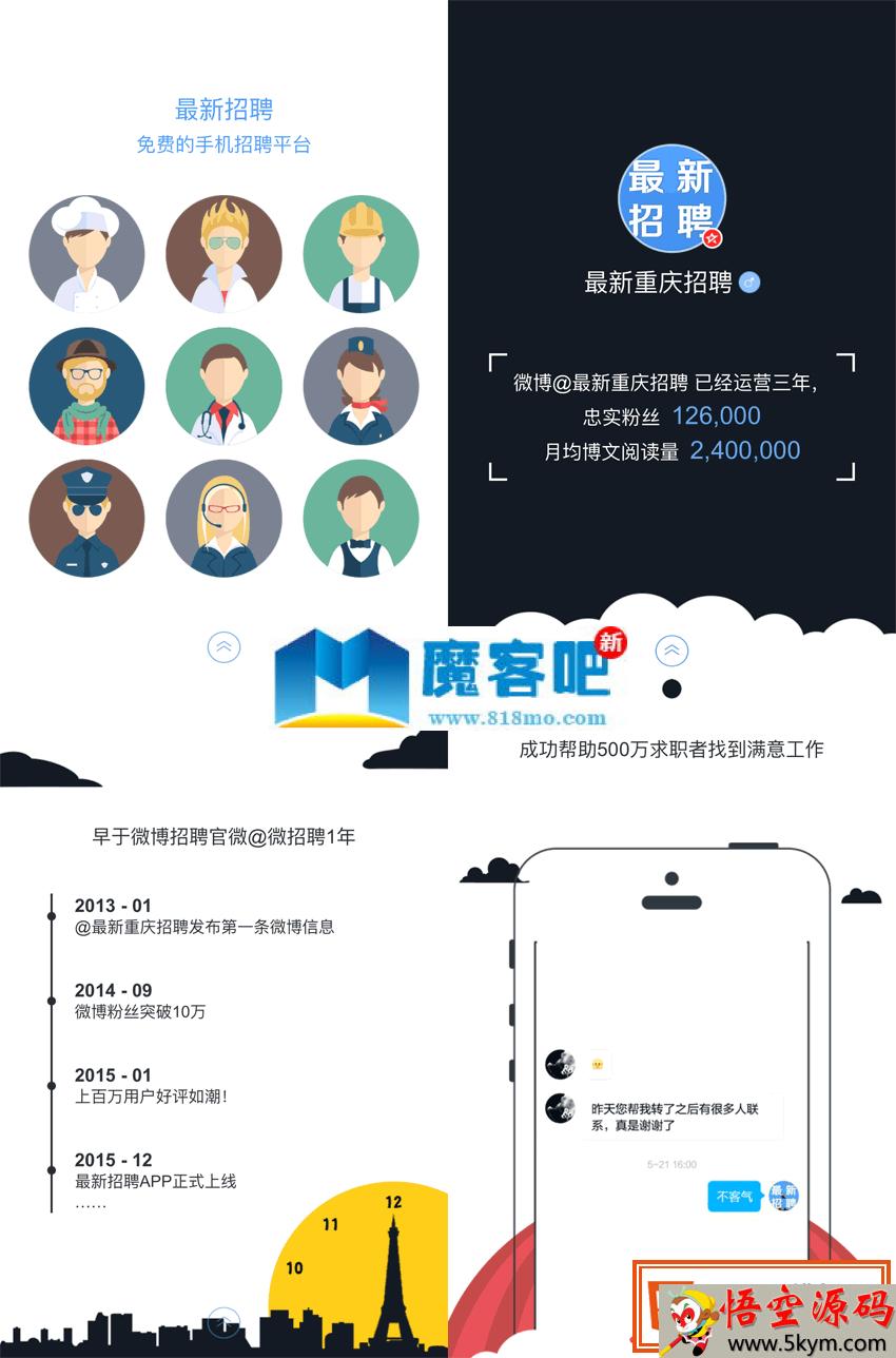 "html5炫酷手机微信招聘宣传页面模板下载 html网站模板免费下载"""
