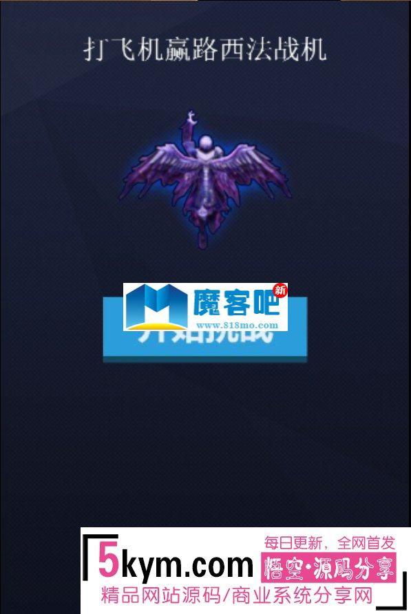 """Html5游戏源码 《路西法战机游戏》微信小游戏源码下载"""""""