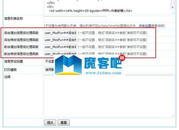 """帝国CMS7.5版系统模型新增发布后和修改后处理函数扩展"""""""