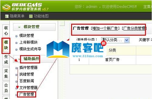 DedeCMS修改广告代码后前台不更新的解决方法