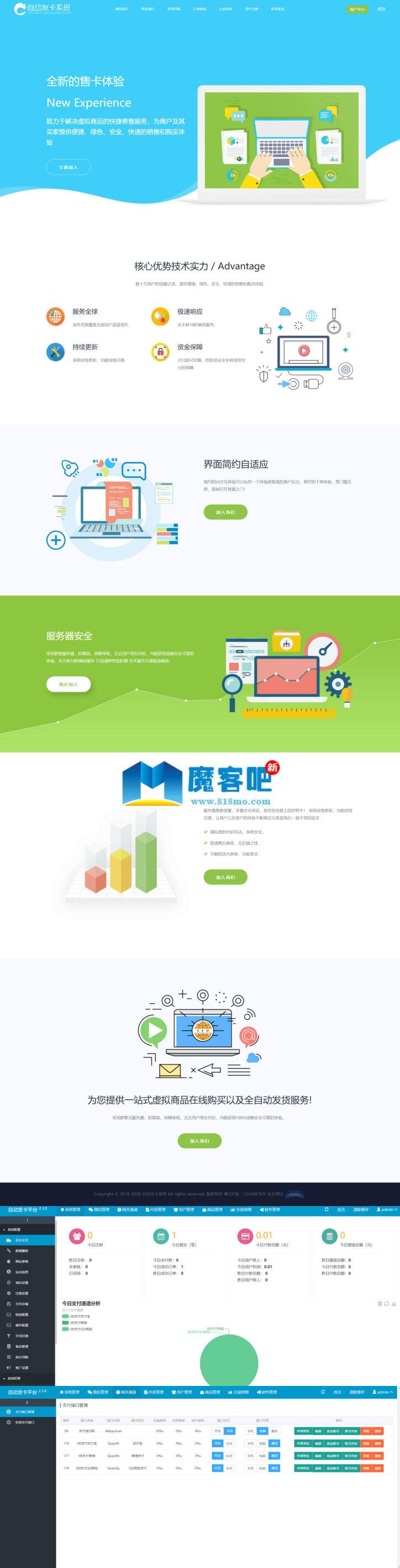 """PHP知宇发卡系统企业版 自动发卡平台源码"""""""
